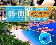 Το 1ο Φεστιβάλ Ορειβατικού και Θαλάσσιου Αθλητισμού Τσαγκαράδας